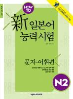HOW TO 신 일본어능력시험 N2: 문자 어휘편