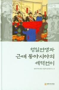 청일전쟁과 근대 동아시아의 세력전이