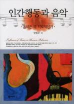 인간행동과 음악
