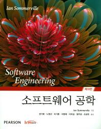소프트웨어 공학