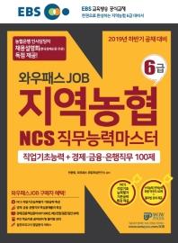 지역농협 6급 NCS 직무능력마스터(2019 하반기 공채대비)