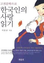 한국인의 사랑 읽기