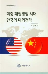 미중 패권경쟁 시대 한국의 대외전략