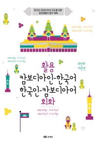 활용 캄보디아인-한국어 한국인-캄보디아어 회화