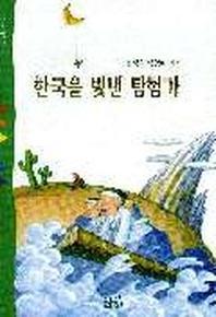한국을 빛낸 탐험가