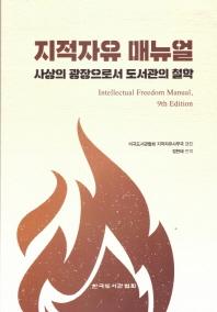 지적자유 매뉴얼