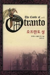 오트란토 성(환상문학전집 2)