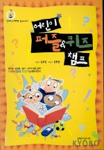 어린이 퍼즐&퀴즈 챔프