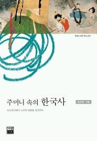 주머니 속의 한국사:단군 조선에서 노무현 대통령 당선까지