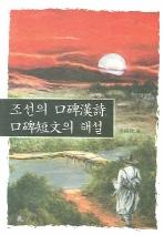 조선의 구비한시 구비단문의 해설