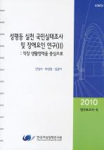 직장 생활 영역을 중심으로 성평등 실천 국민실태조사 및 장애요인 연구. 2