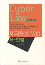네티즌을 위한 E-헌법 CYBER LAW(2009)