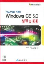 WINDOWS CE 5.0 설계 및 응용
