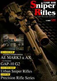 스나이퍼 라이플(Sniper Rifles)