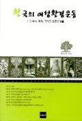 한국의 여성환경운동