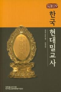 한국 현대밀교사