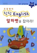 척척 ENGLISH 알파벳을 잡아라(초등영어)(STEP1)