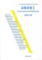 교육과정. 1: CURRICULUM DEVELOPMENT