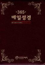 365 매일성경(소)(단본)(지퍼)(적색)(개역개정4판)
