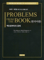 PLOBLEMS FROM THE BOOK(한국어판)