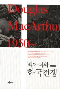 맥아더와 한국전쟁