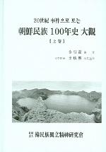 20세기 사건으로 보는 조선민족 100년사 대관 상권