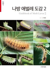 나방 애벌레 도감. 2