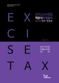 내국소비세법 객관식문제풀이(2018 대비)
