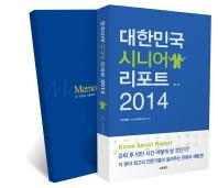 대한민국 시니어 리포트 2014 메모리얼 노트 세트