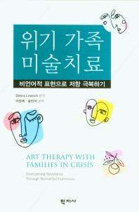 위기 가족 미술치료