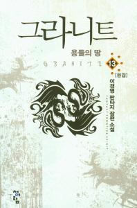그라니트. 13(완결)