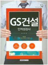 GS건설 인적성검사(2016)