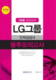 LG그룹 인적성검사 봉투모의고사(3회분)(2018)