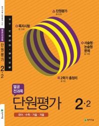 열공 전과목 단원평가 초등 2-2(2019)