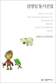 김영일 동시선집