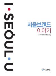 서울브랜드 이야기