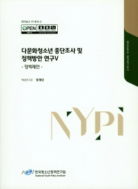 다문화청소년 종단조사 및 정책방안 연구. 5 -정책제언(2017)