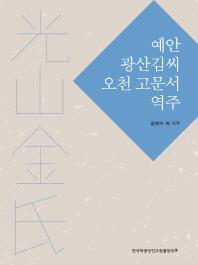 예안 광산김씨 오천 고문서 역주