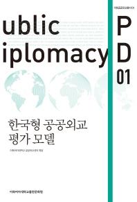 한국형 공공외교 평가 모델