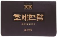 조세편람(2020)