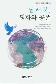 남과 북, 평화와 공존