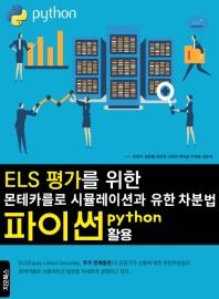 ELS 평가를 위한 몬테카를로 시뮬레이션과 유한차분법 파이썬 활용