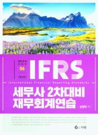 IFRS 세무사 재무회계연습