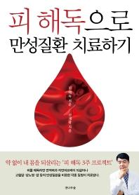피 해독으로 만성질환 치료하기