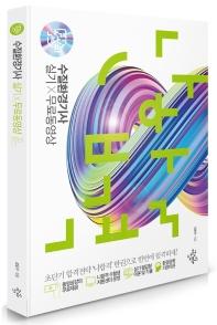 나합격 수질환경기사 실기X무료동영상(2021)