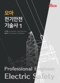 모아 전기안전기술사. 1