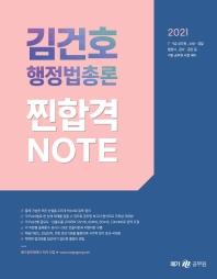 김건호 행정법총론 찐합격노트(2021)
