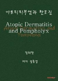아토피피부염과 한포진 (흑백판)