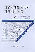 하수처리장 시설과 계획 가이드북(상)