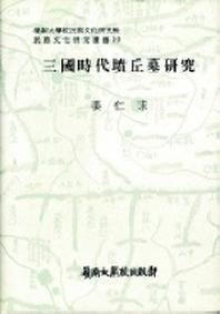 삼국시대분구묘연구